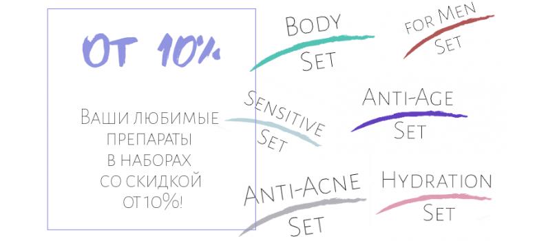 -10% на наборы