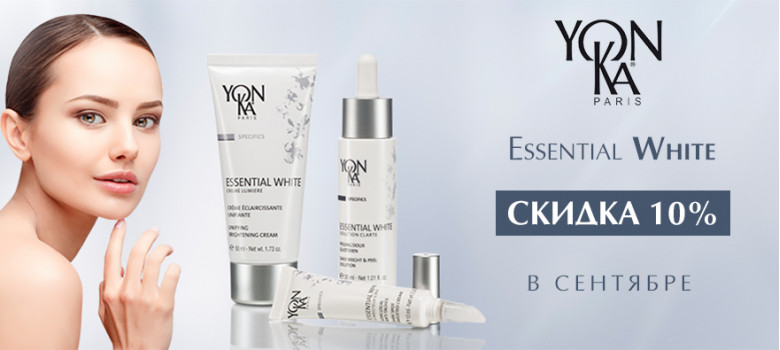 Акция на линейку Essentials White на Yon-Ka Shop!