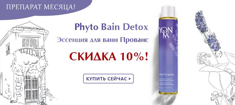 Акция на Yon-Ka Phyto Bain Detox!