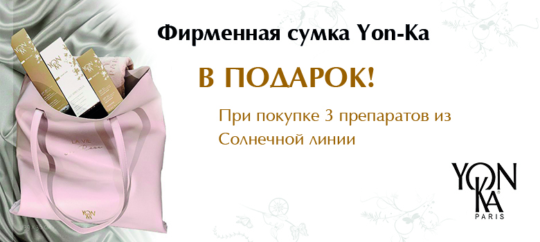 Фирменная сумка Yon-Ka в подарок!