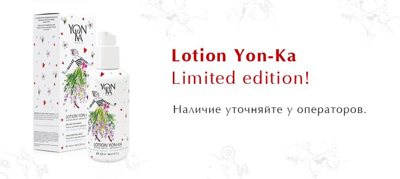 Лимитированная упаковка Yon-Ka Lotion!